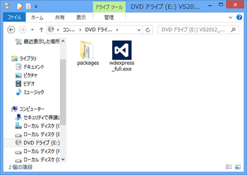 vs2012wd-02.png