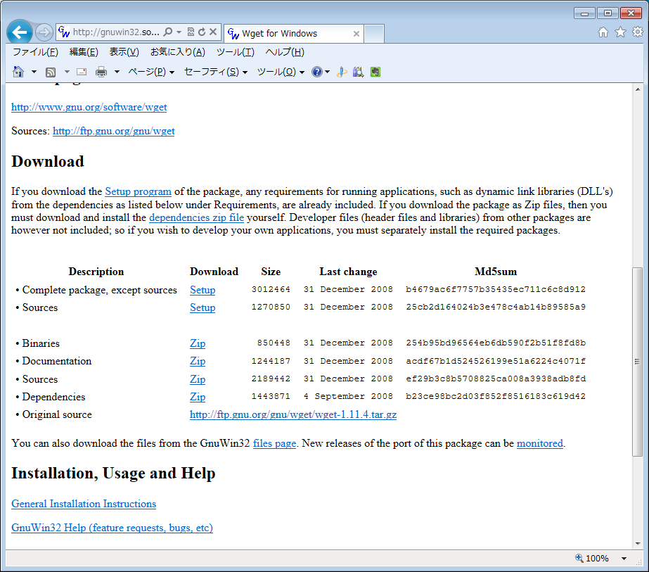 Windows版 wgetをインストールしよう:アシマネくんのほんわか日記:So